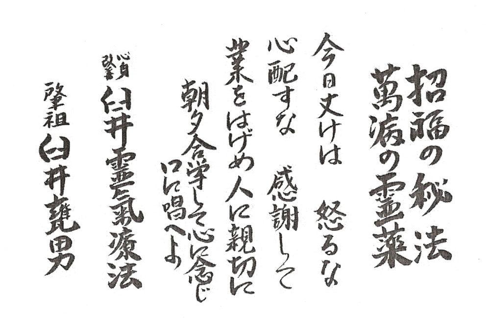 Five Reiki principles in Japanese kanji